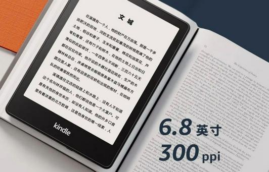 亚马逊推出全新2021款Kindle Paperwhite:搭载6.8英寸屏幕