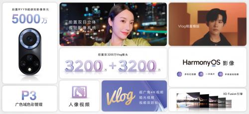 2699元起!前置双3200万Vlog镜头 华为nova9系列发布