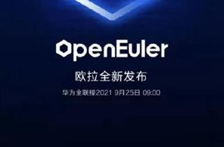 华为:9月25日发布操作系统openEuler欧拉