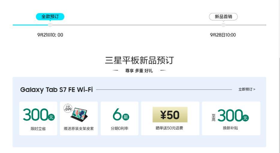 妙筆生花 簡約靈動 三星Galaxy Tab S7 FE Wi-Fi版新品上市