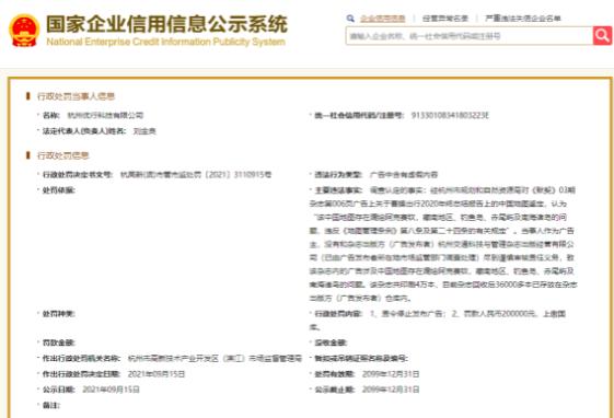 曹操出行被罰20萬  因使用漏繪中國地圖