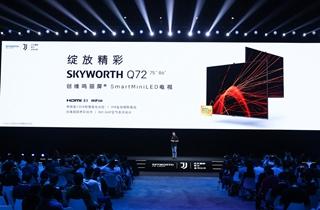 瞄準高端MiniLED 創維攜手京東方發布新一代創維鳴麗屏