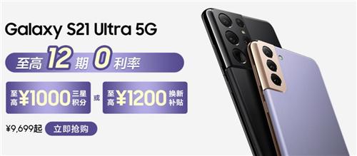 游戏达人必备 三星Galaxy S21 Ultra 5G至高换新补贴1200元