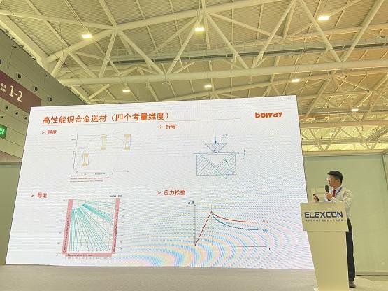 博威合金出席深圳国际电子展,着力3C用合金材料解决方案