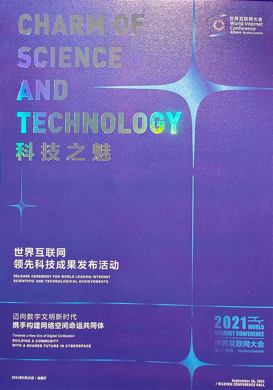 vivo車聯網項目成功入選《2021年世界互聯網領先科技成果發布手冊》