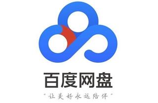百度网盘宣布上线企业版 推出企业云办公服务解决方案