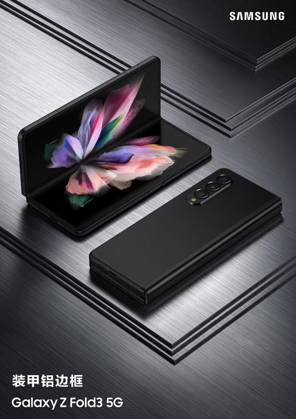 高质量折叠屏旗舰,三星Galaxy Z Fold3 5G实力展现经久耐用