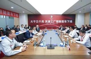 恒大汽车召开合作伙伴大会:恒驰5将于明年初在天津下线