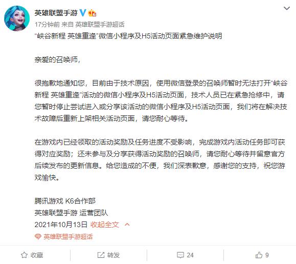 《英雄联盟手游》微信小程序遭屏蔽?官方:紧急抢修中