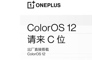一加 9RT手机将首发搭载ColorOS 12系统